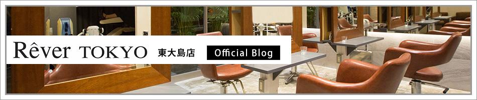 リベア東京東大島店ブログ