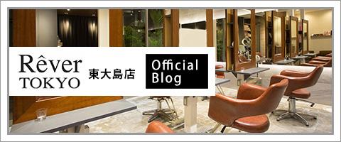 リベア東大島店ブログ
