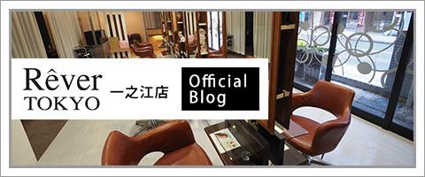 リベア一之江店ブログ