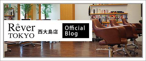 リベア西大島店ブログ