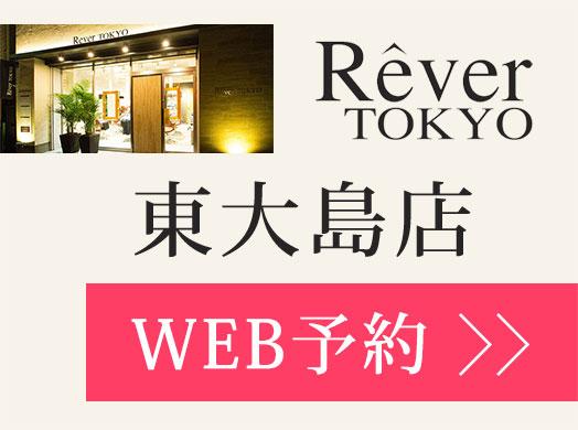 東大島 WEB予約