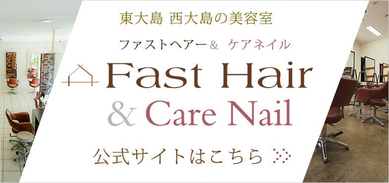 FAST HAIR(ファストヘアー)|Care Nail